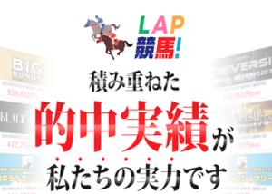 LAP競馬画像