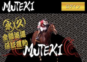 MUTEKI画像