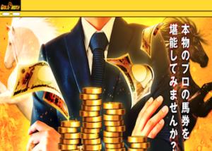ゴールドラッシュ(GOLD RUSH)画像